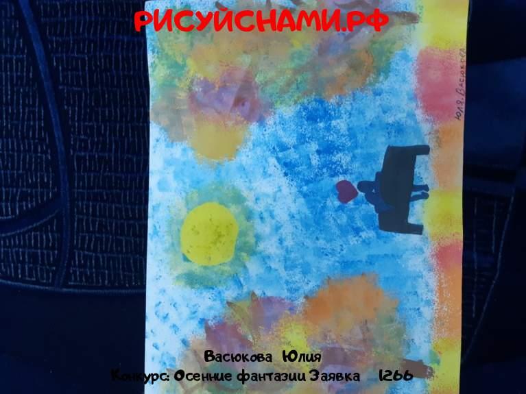 Всероссийский конкурс  Осенние фантазии Заявка 1266  всероссийский творческий конкурс рисунка для детей школьников и дошкольников (рисунок и поделка) - Васюкова  Юлия