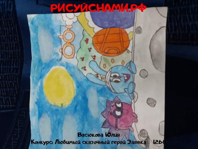 Всероссийский конкурс  Любимый сказочный герой Заявка 1268  всероссийский творческий конкурс рисунка для детей школьников и дошкольников (рисунок и поделка) - Васюкова Юлия