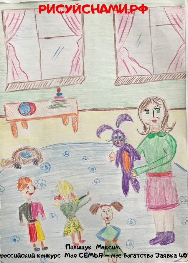 Всероссийский конкурс  Моя СЕМЬЯ - мое богатство Заявка 4036  творческие конкурсы рисунков для школьников и дошкольников рисуй с нами #тмрисуйснами рисунок и поделка - Полищук  Максим