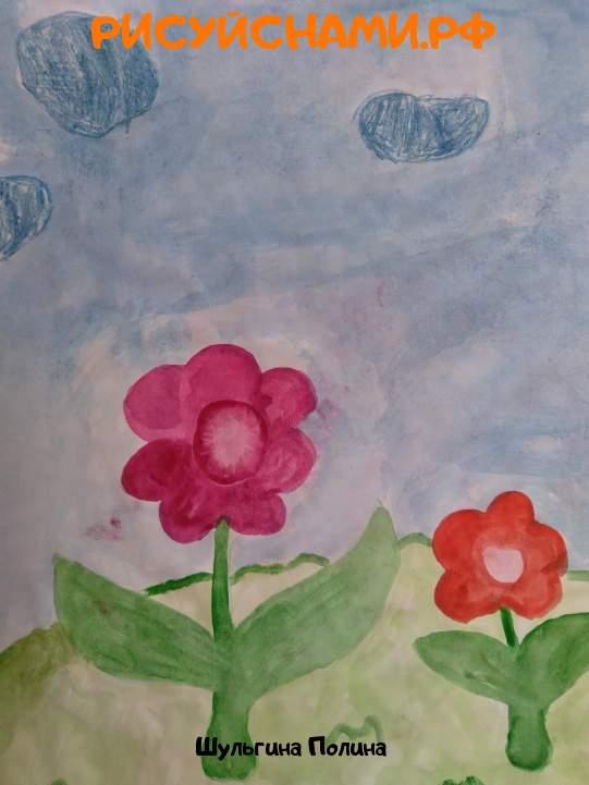 Всероссийский конкурс  В мире цветов Заявка 78333 всероссийский творческий конкурс рисунка для детей школьников и дошкольников (рисунок и поделка) - Шульгина Полина