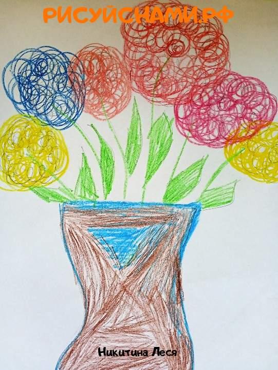 Всероссийский конкурс  В мире цветов Заявка 79896 всероссийский творческий конкурс рисунка для детей школьников и дошкольников (рисунок и поделка) - Никитина Леся