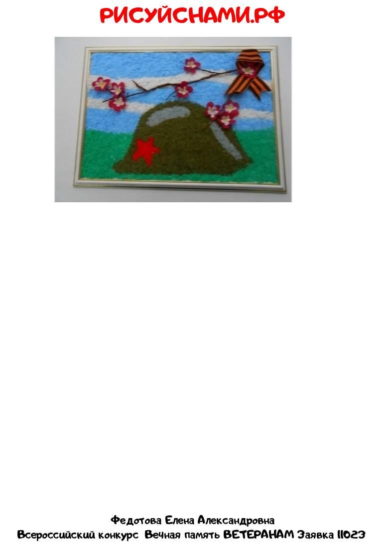 Всероссийский конкурс  Вечная память ВЕТЕРАНАМ Заявка 11023  творческие конкурсы рисунков для школьников и дошкольников рисуй с нами #тмрисуйснами рисунок и поделка - Федотова Елена Александровна
