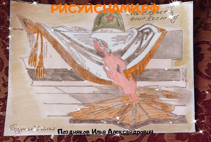 Всероссийский конкурс  Вечная память ВЕТЕРАНАМ Заявка 79231 всероссийский творческий конкурс рисунка для детей школьников и дошкольников (рисунок и поделка) - Поздняков Илья Александрович
