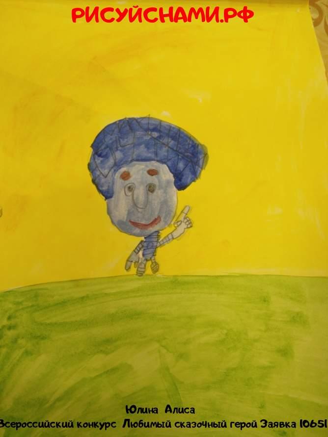 Всероссийский конкурс  Любимый сказочный герой Заявка 10651  творческие конкурсы рисунков для школьников и дошкольников рисуй с нами #тмрисуйснами рисунок и поделка - Юлина  Алиса
