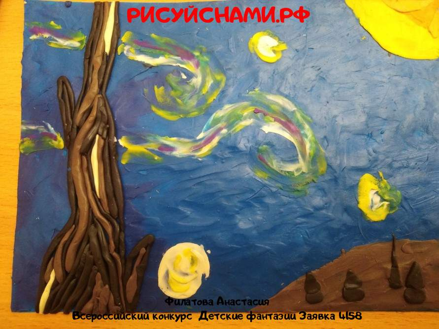 Всероссийский конкурс  Детские фантазии Заявка 4158  творческие конкурсы рисунков для школьников и дошкольников рисуй с нами #тмрисуйснами рисунок и поделка - Филатова Анастасия