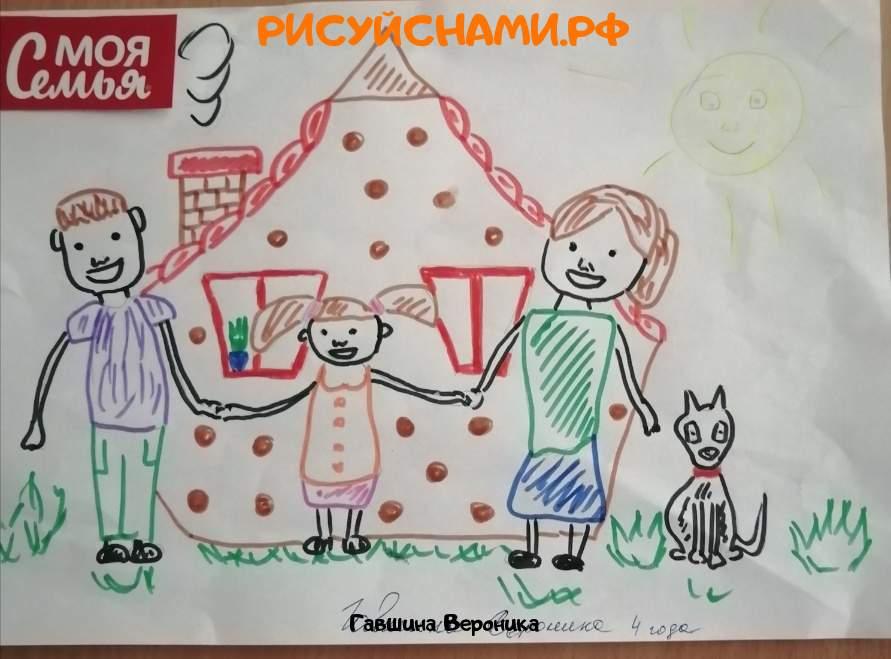 Всероссийский конкурс  Моя СЕМЬЯ - мое богатство Заявка 11179  творческие конкурсы рисунков для школьников и дошкольников рисуй с нами #тмрисуйснами рисунок и поделка - Гавшина Вероника