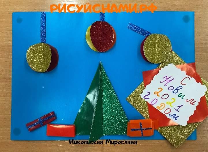 Всероссийский конкурс  Мы встречаем НОВЫЙ ГОД Заявка 77788 всероссийский творческий конкурс рисунка для детей школьников и дошкольников (рисунок и поделка) - Никольская Мирослава