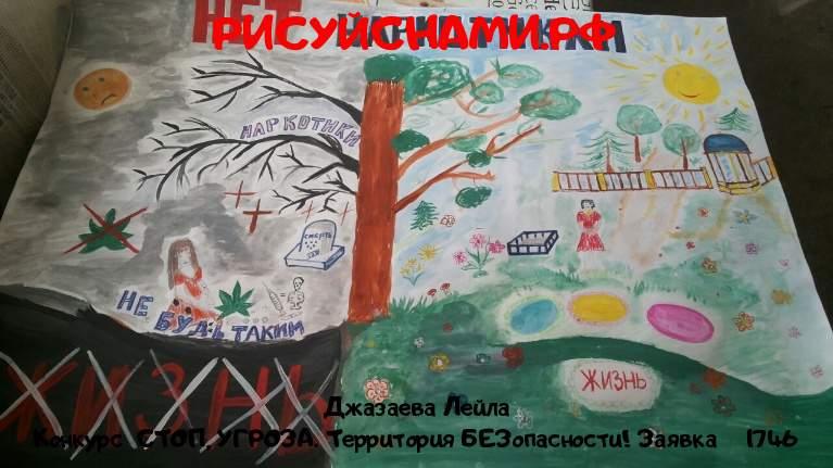 Всероссийский конкурс  СТОП, УГРОЗА. Территория БЕЗопасности! Заявка 1746  творческие конкурсы рисунков для школьников и дошкольников рисуй с нами #тмрисуйснами рисунок и поделка - Джазаева Лейла
