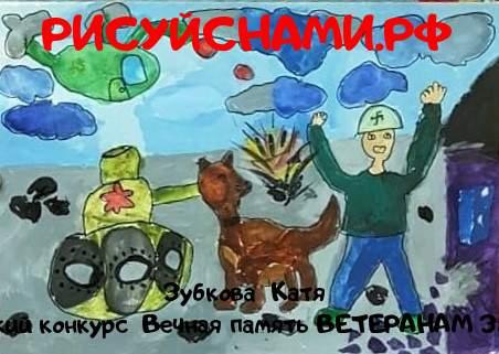 Всероссийский конкурс  Вечная память ВЕТЕРАНАМ Заявка 11590  творческие конкурсы рисунков для школьников и дошкольников рисуй с нами #тмрисуйснами рисунок и поделка - Зубкова  Катя