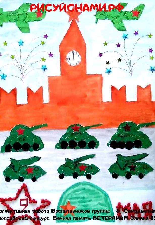 Всероссийский конкурс  Вечная память ВЕТЕРАНАМ Заявка 11592  творческие конкурсы рисунков для школьников и дошкольников рисуй с нами #тмрисуйснами рисунок и поделка - Коллективная работа Воспитанников группы № 6