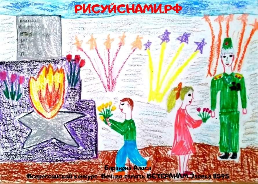 Всероссийский конкурс  Вечная память ВЕТЕРАНАМ Заявка 11595  творческие конкурсы рисунков для школьников и дошкольников рисуй с нами #тмрисуйснами рисунок и поделка - Баранова Алиса