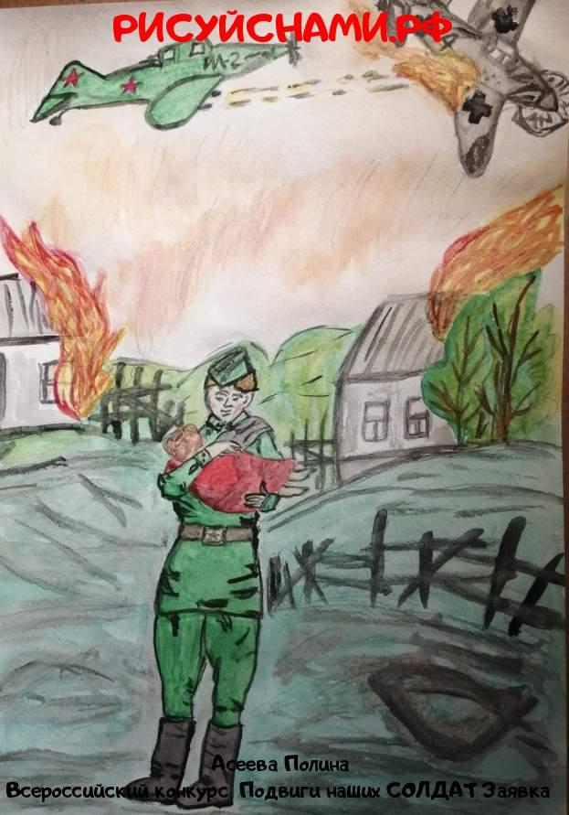 Всероссийский конкурс  Подвиги наших СОЛДАТ Заявка 10653  творческие конкурсы рисунков для школьников и дошкольников рисуй с нами #тмрисуйснами рисунок и поделка - Асеева Полина