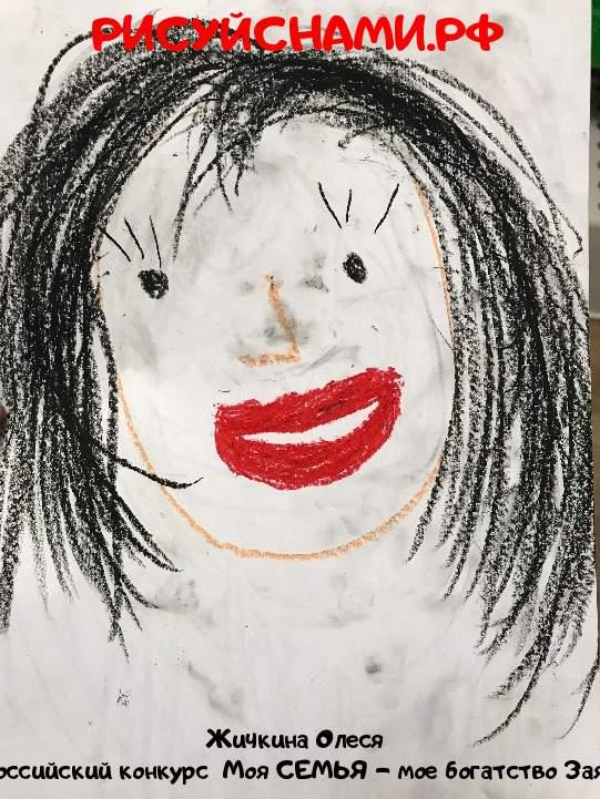 Всероссийский конкурс  Моя СЕМЬЯ - мое богатство Заявка 55620  всероссийский творческий конкурс рисунка для детей школьников и дошкольников (рисунок и поделка) - Жичкина Олеся