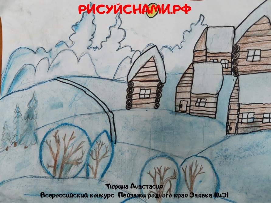 Всероссийский конкурс  Пейзажи родного края Заявка 11431  творческие конкурсы рисунков для школьников и дошкольников рисуй с нами #тмрисуйснами рисунок и поделка - Тюрина Анастасия