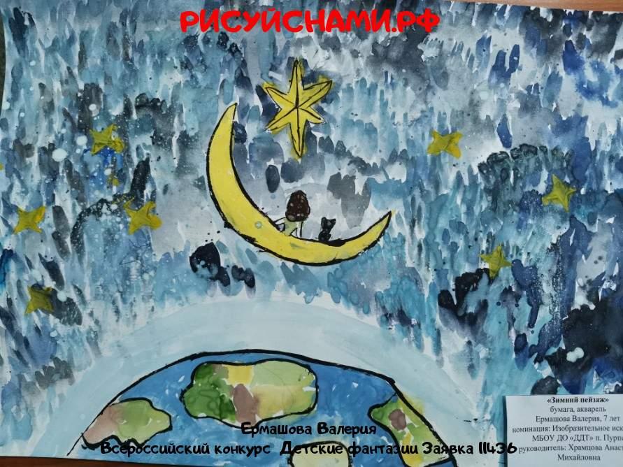 Всероссийский конкурс  Детские фантазии Заявка 11436  творческие конкурсы рисунков для школьников и дошкольников рисуй с нами #тмрисуйснами рисунок и поделка - Ермашова Валерия