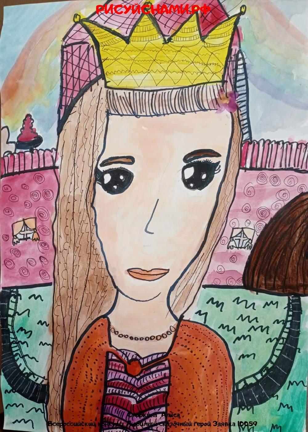 Всероссийский конкурс  Любимый сказочный герой Заявка 10059  творческие конкурсы рисунков для школьников и дошкольников рисуй с нами #тмрисуйснами рисунок и поделка - Спиркина  Алиса