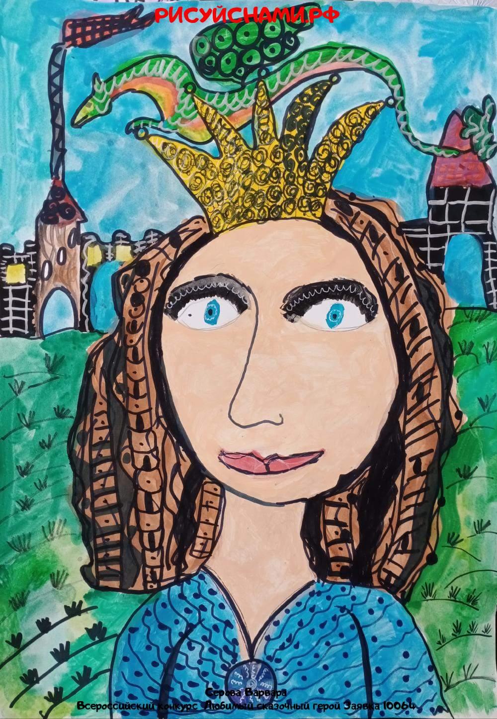 Всероссийский конкурс  Любимый сказочный герой Заявка 10064  творческие конкурсы рисунков для школьников и дошкольников рисуй с нами #тмрисуйснами рисунок и поделка - Серова Варвара