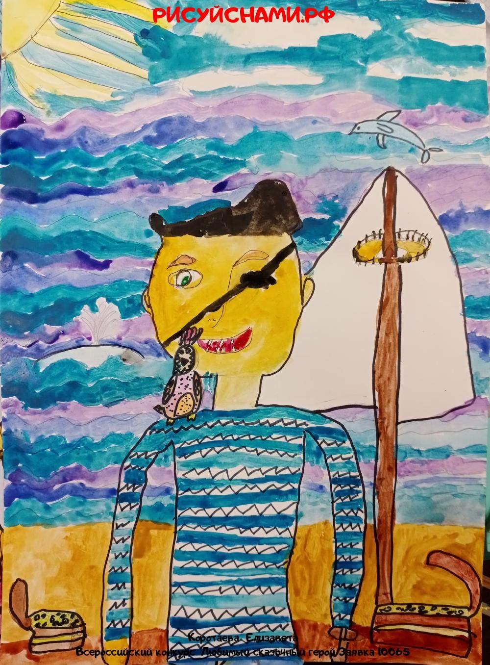 Всероссийский конкурс  Любимый сказочный герой Заявка 10065  творческие конкурсы рисунков для школьников и дошкольников рисуй с нами #тмрисуйснами рисунок и поделка - Коротаева  Елизавета