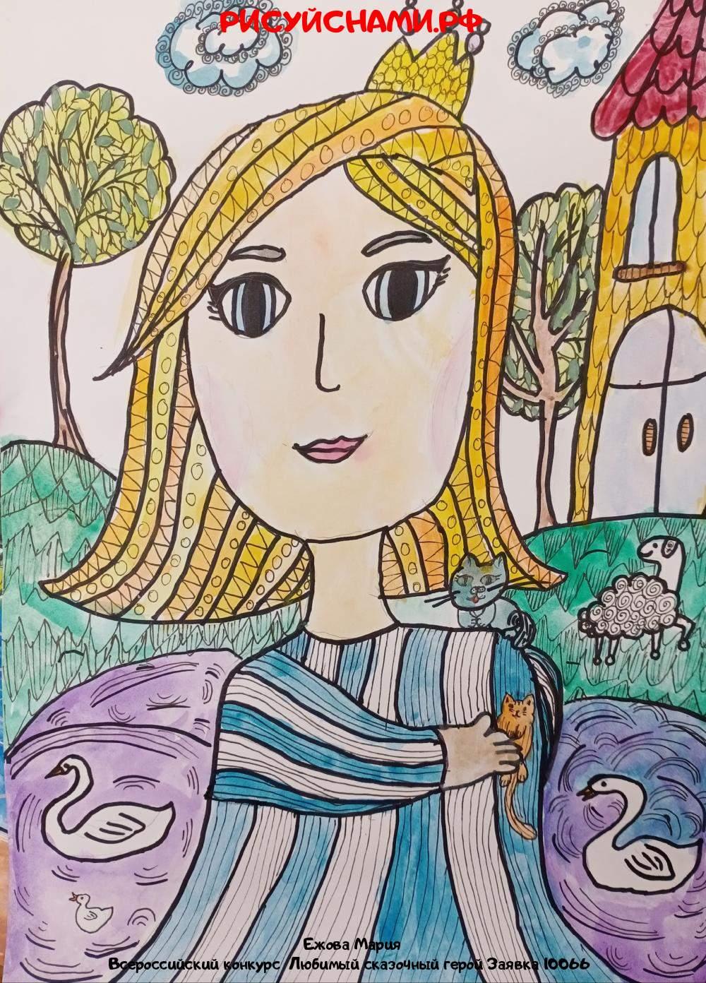Всероссийский конкурс  Любимый сказочный герой Заявка 10066  творческие конкурсы рисунков для школьников и дошкольников рисуй с нами #тмрисуйснами рисунок и поделка - Ежова Мария
