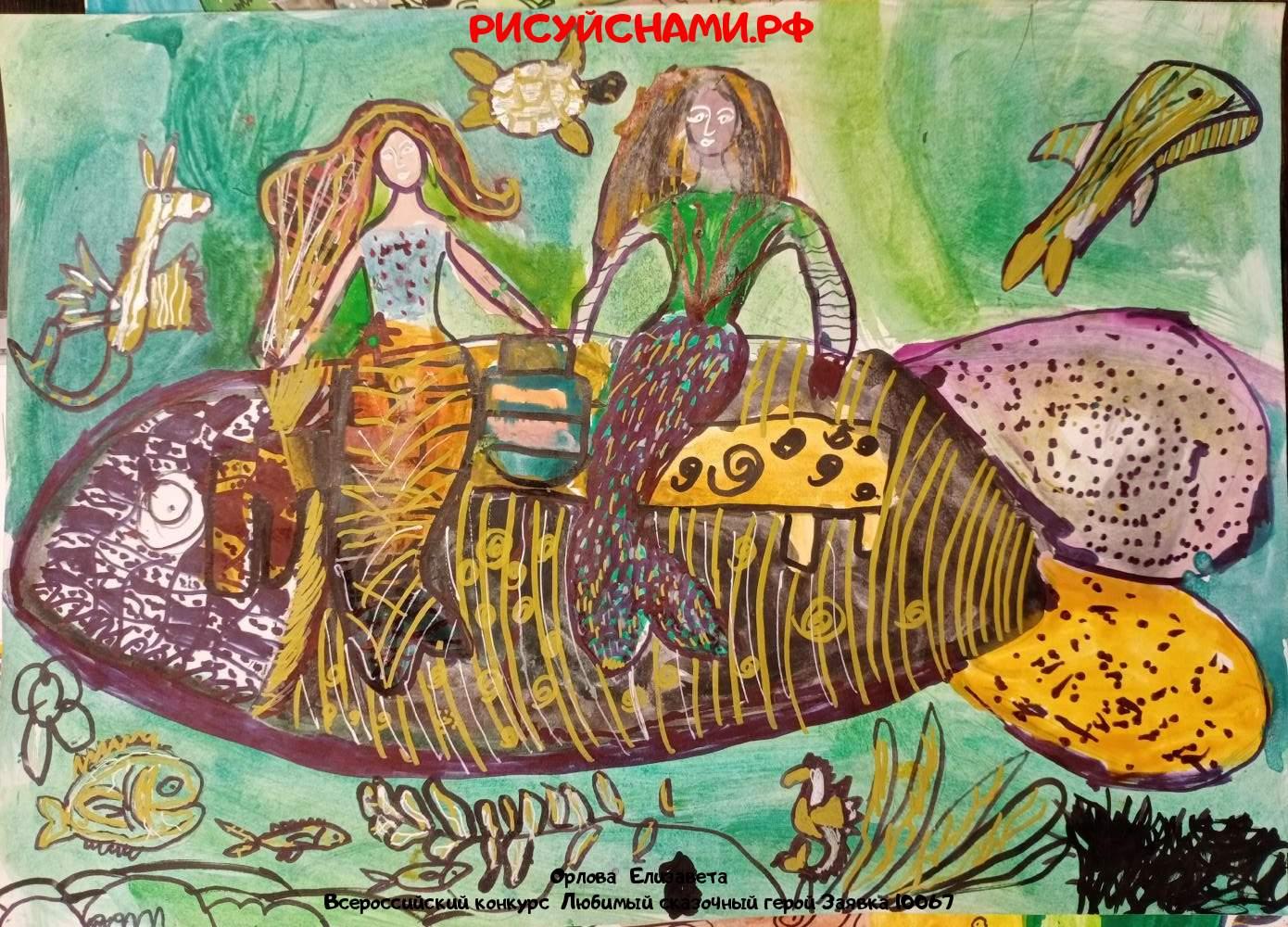 Всероссийский конкурс  Любимый сказочный герой Заявка 10067  творческие конкурсы рисунков для школьников и дошкольников рисуй с нами #тмрисуйснами рисунок и поделка - Орлова  Елизавета
