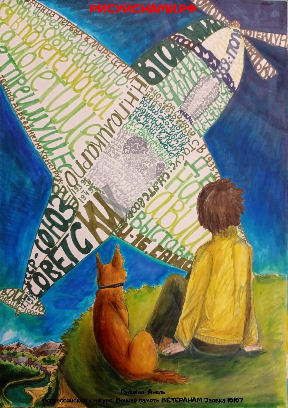 Всероссийский конкурс  Вечная память ВЕТЕРАНАМ Заявка 10107  творческие конкурсы рисунков для школьников и дошкольников рисуй с нами #тмрисуйснами рисунок и поделка - Гулиева  Анель