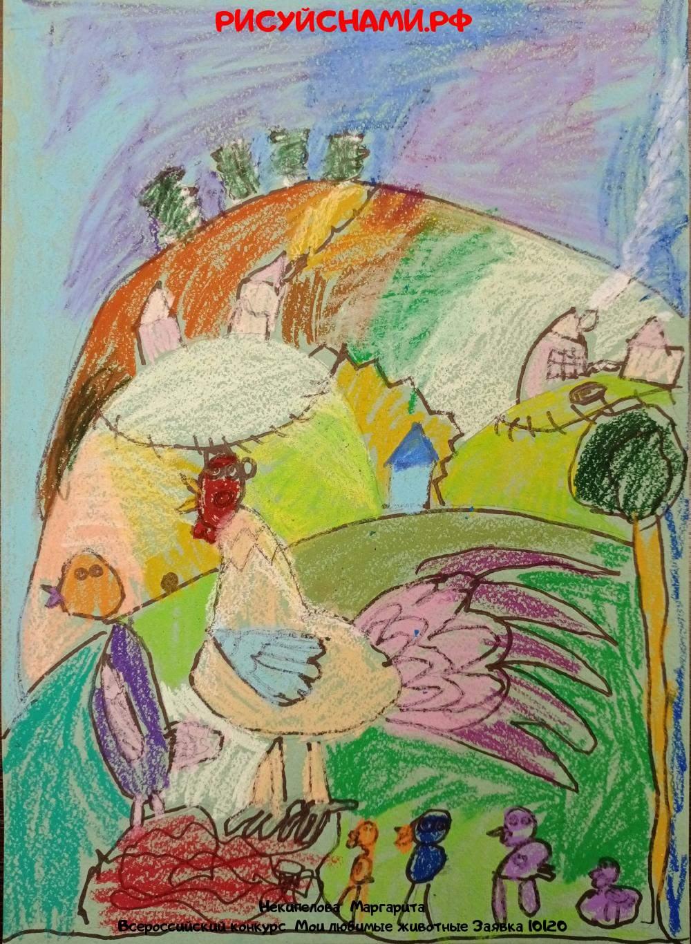 Всероссийский конкурс  Мои любимые животные Заявка 10120  творческие конкурсы рисунков для школьников и дошкольников рисуй с нами #тмрисуйснами рисунок и поделка - Некипелова  Маргарита