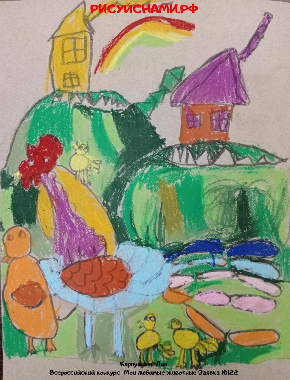 Всероссийский конкурс  Мои любимые животные Заявка 10122  творческие конкурсы рисунков для школьников и дошкольников рисуй с нами #тмрисуйснами рисунок и поделка - Карпушина  Лия