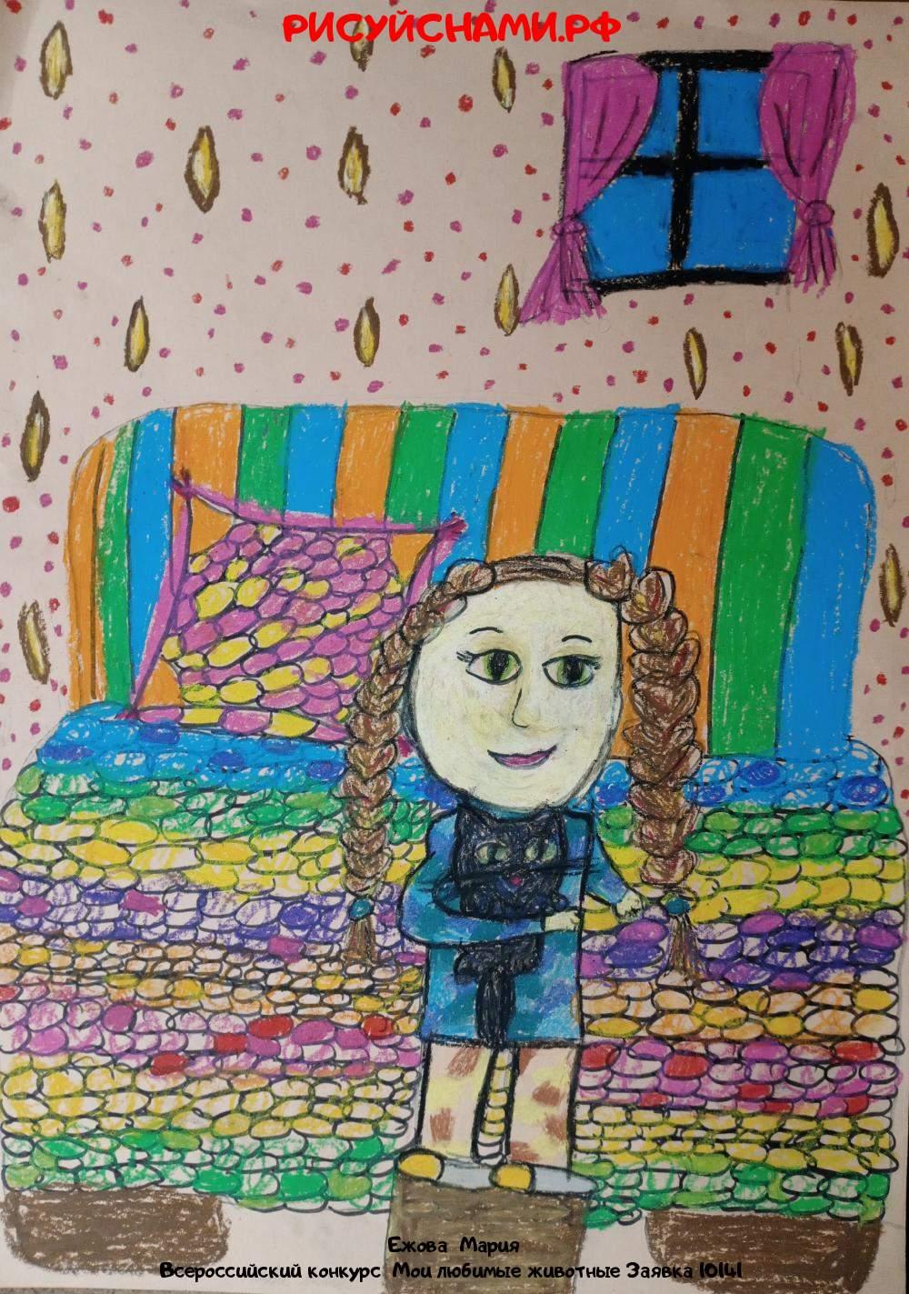 Всероссийский конкурс  Мои любимые животные Заявка 10141  творческие конкурсы рисунков для школьников и дошкольников рисуй с нами #тмрисуйснами рисунок и поделка - Ежова  Мария