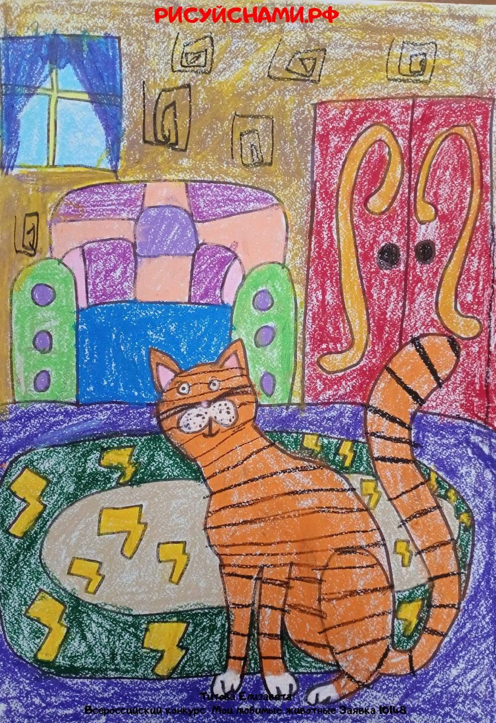 Всероссийский конкурс  Мои любимые животные Заявка 10148  творческие конкурсы рисунков для школьников и дошкольников рисуй с нами #тмрисуйснами рисунок и поделка - Титова Елизавета