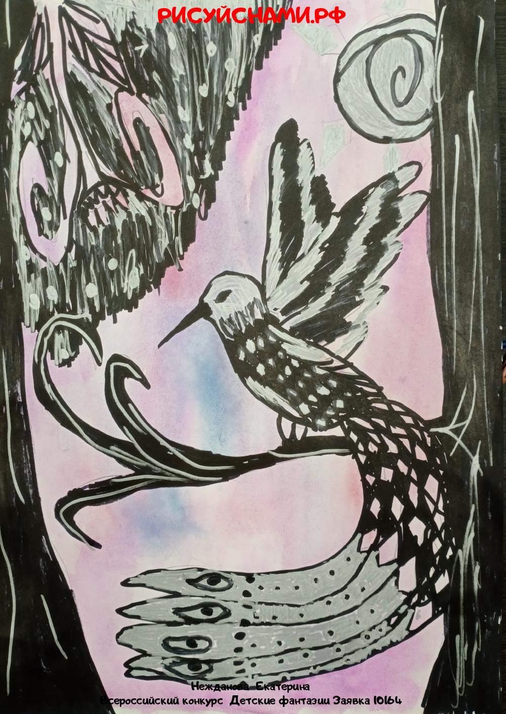 Всероссийский конкурс  Детские фантазии Заявка 10164  творческие конкурсы рисунков для школьников и дошкольников рисуй с нами #тмрисуйснами рисунок и поделка - Нежданова  Екатерина