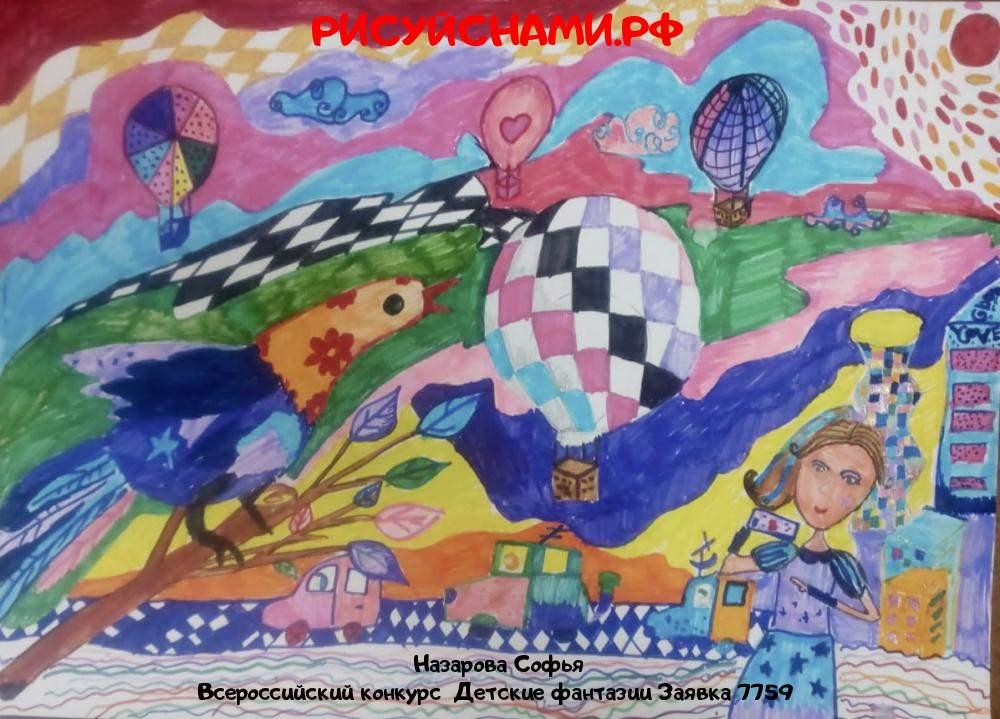 Всероссийский конкурс  Детские фантазии Заявка 7759 всероссийский творческий конкурс рисунка для детей школьников и дошкольников (рисунок и поделка) - Назарова Софья
