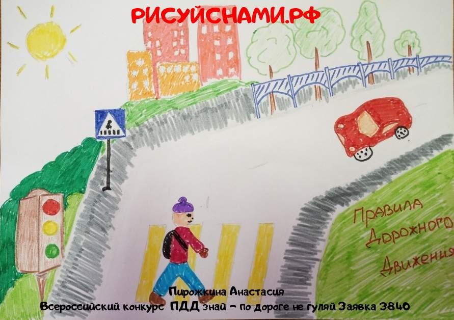Всероссийский конкурс  ПДД знай - по дороге не гуляй Заявка 3840  творческие конкурсы рисунков для школьников и дошкольников рисуй с нами #тмрисуйснами рисунок и поделка - Пирожкина Анастасия