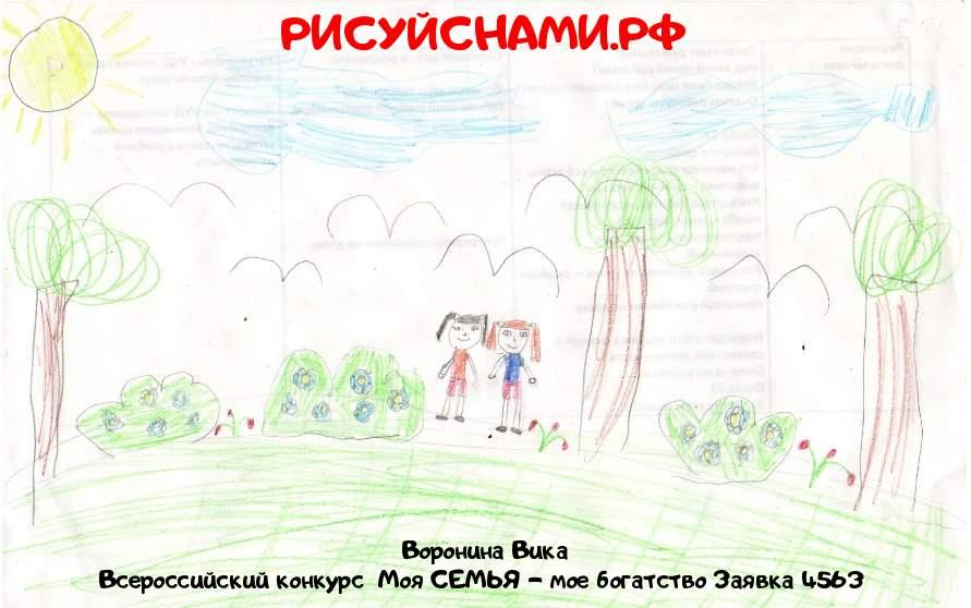 Всероссийский конкурс  Моя СЕМЬЯ - мое богатство Заявка 4563  творческие конкурсы рисунков для школьников и дошкольников рисуй с нами #тмрисуйснами рисунок и поделка - Воронина Вика