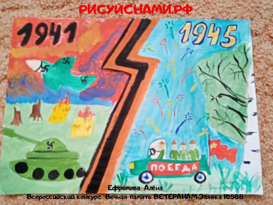 Всероссийский конкурс  Вечная память ВЕТЕРАНАМ Заявка 10588  творческие конкурсы рисунков для школьников и дошкольников рисуй с нами #тмрисуйснами рисунок и поделка - Ефремова  Алёна