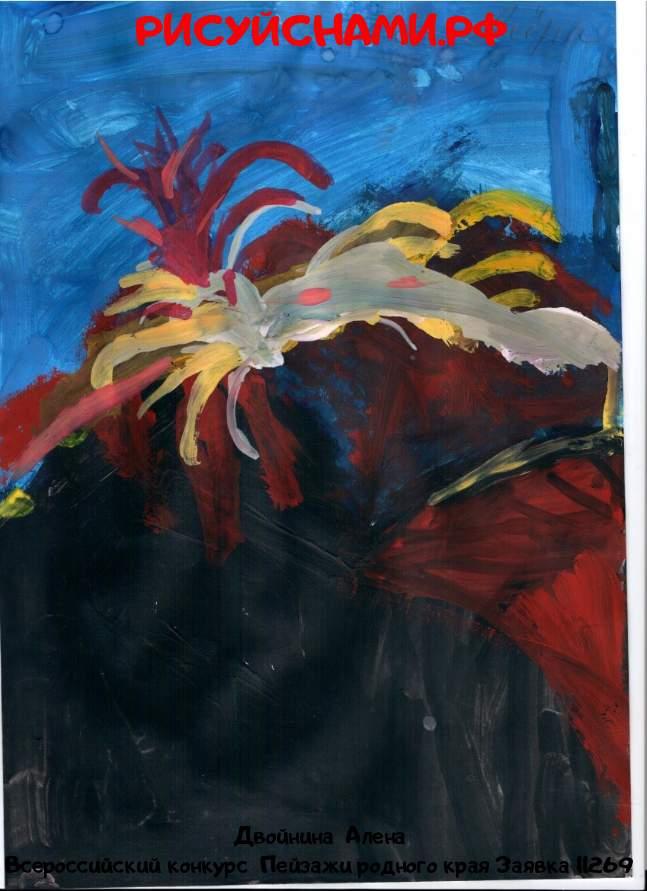 Всероссийский конкурс  Пейзажи родного края Заявка 11269  творческие конкурсы рисунков для школьников и дошкольников рисуй с нами #тмрисуйснами рисунок и поделка - Двойнина  Алена