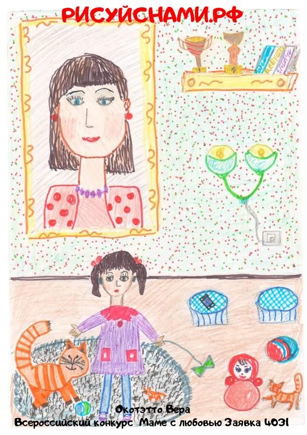 Всероссийский конкурс  Маме с любовью Заявка 4031  творческие конкурсы рисунков для школьников и дошкольников рисуй с нами #тмрисуйснами рисунок и поделка - Окотэтто Вера
