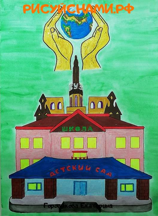 Всероссийский конкурс  Детские фантазии Заявка 79714 всероссийский творческий конкурс рисунка для детей школьников и дошкольников (рисунок и поделка) - Горовикова Екатерина