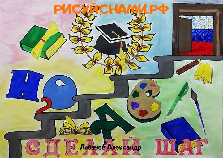 Всероссийский конкурс  Детские фантазии Заявка 79717 всероссийский творческий конкурс рисунка для детей школьников и дошкольников (рисунок и поделка) - Лобачев Александр