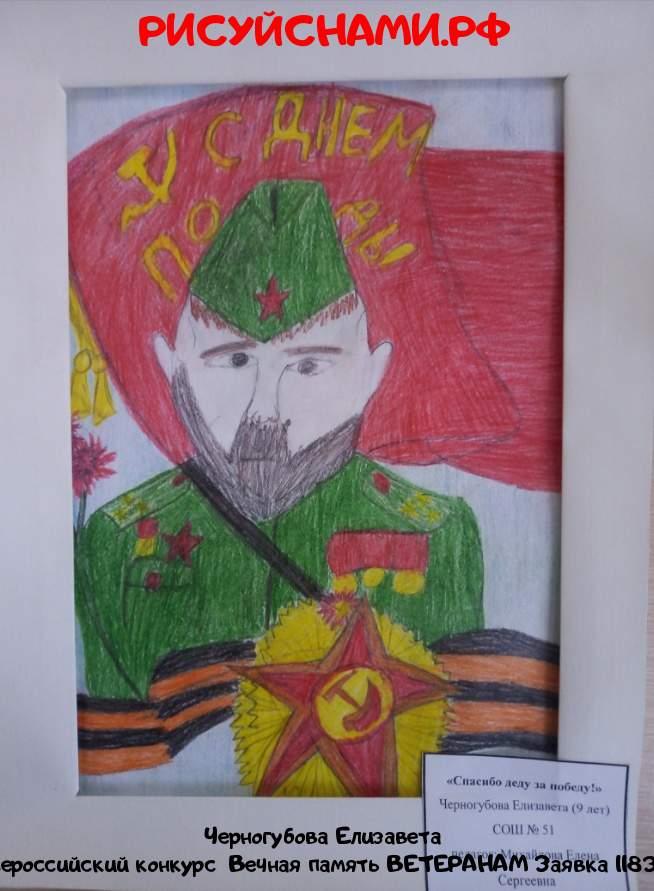 Всероссийский конкурс  Вечная память ВЕТЕРАНАМ Заявка 11836  творческие конкурсы рисунков для школьников и дошкольников рисуй с нами #тмрисуйснами рисунок и поделка - Черногубова Елизавета