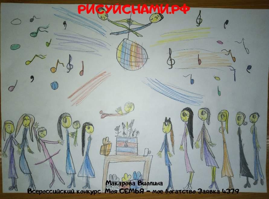 Всероссийский конкурс  Моя СЕМЬЯ - мое богатство Заявка 4379  творческие конкурсы рисунков для школьников и дошкольников рисуй с нами #тмрисуйснами рисунок и поделка - Макарова Виолина