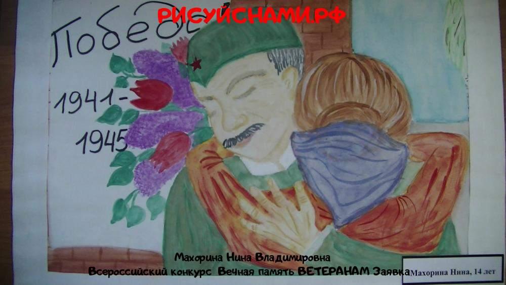 Всероссийский конкурс  Вечная память ВЕТЕРАНАМ Заявка 11664  творческие конкурсы рисунков для школьников и дошкольников рисуй с нами #тмрисуйснами рисунок и поделка - Махорина Нина Владимировна