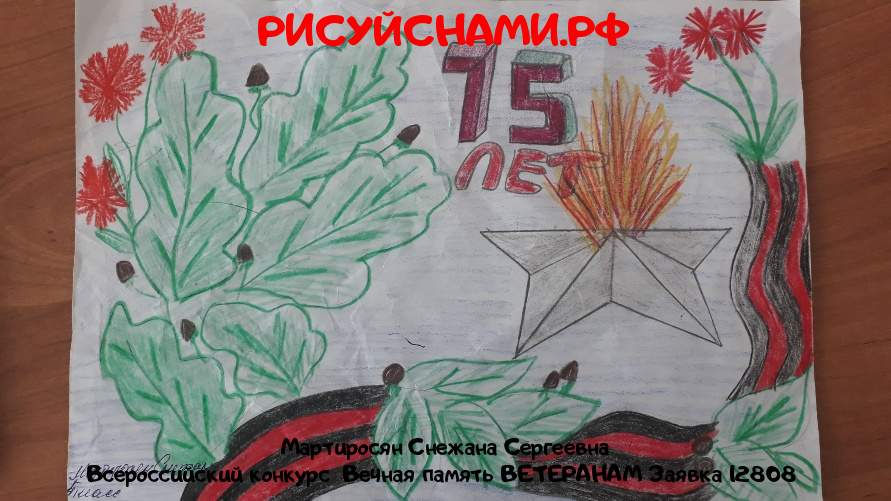 Всероссийский конкурс  Вечная память ВЕТЕРАНАМ Заявка 12808  всероссийский творческий конкурс рисунка для детей школьников и дошкольников (рисунок и поделка) - Мартиросян Снежана Сергеевна