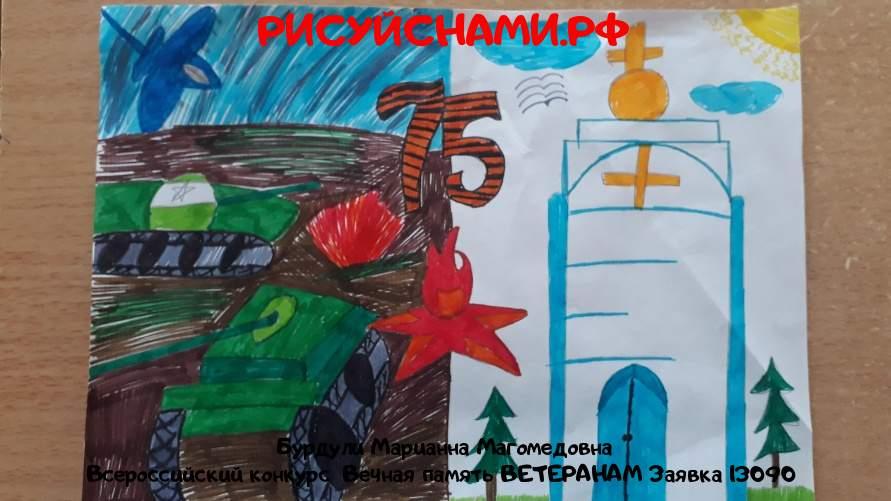 Всероссийский конкурс  Вечная память ВЕТЕРАНАМ Заявка 13090  всероссийский творческий конкурс рисунка для детей школьников и дошкольников (рисунок и поделка) - Бурдули Марианна Магомедовна