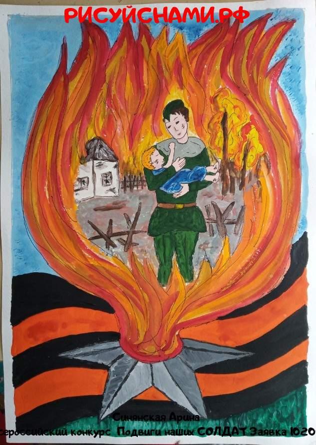 Всероссийский конкурс  Подвиги наших СОЛДАТ Заявка 10209  творческие конкурсы рисунков для школьников и дошкольников рисуй с нами #тмрисуйснами рисунок и поделка - Синянская Арина