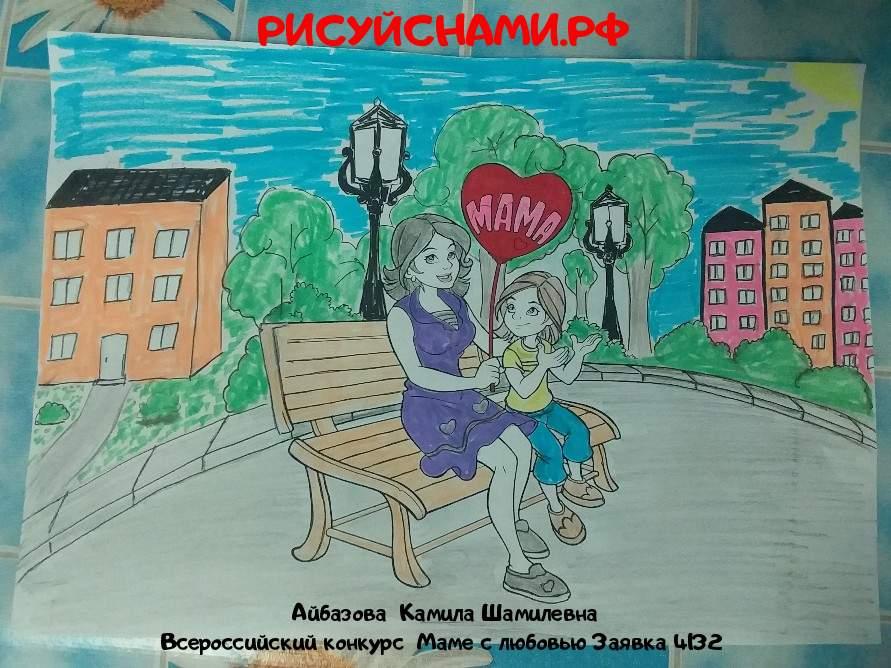 Всероссийский конкурс  Маме с любовью Заявка 4132  творческие конкурсы рисунков для школьников и дошкольников рисуй с нами #тмрисуйснами рисунок и поделка - Айбазова  Камила Шамилевна