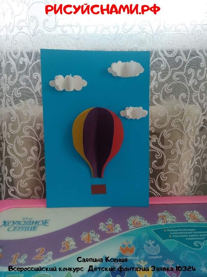 Всероссийский конкурс  Детские фантазии Заявка 10324  творческие конкурсы рисунков для школьников и дошкольников рисуй с нами #тмрисуйснами рисунок и поделка - Саяпина Ксения
