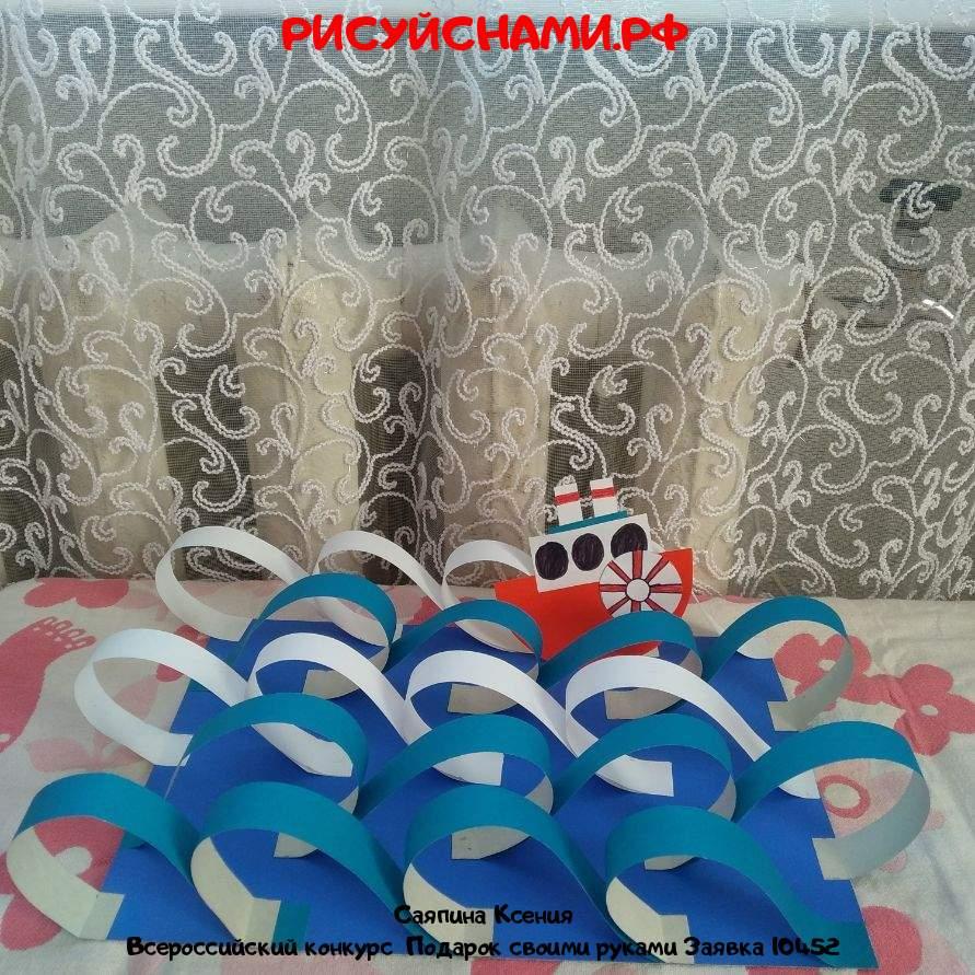 Всероссийский конкурс  Подарок своими руками Заявка 10452  творческие конкурсы рисунков для школьников и дошкольников рисуй с нами #тмрисуйснами рисунок и поделка - Саяпина Ксения