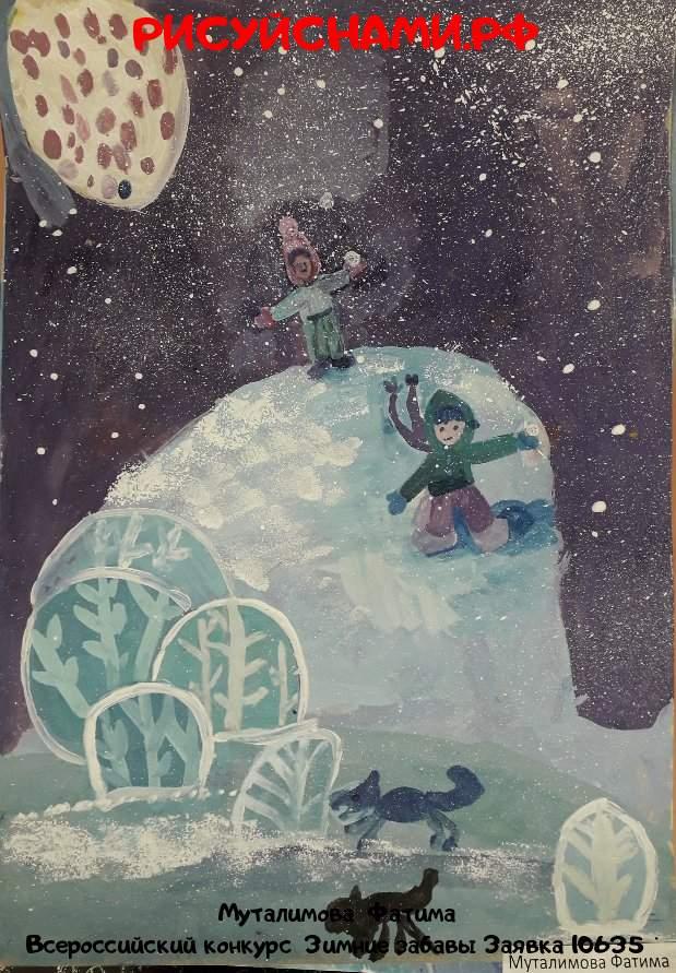 Всероссийский конкурс  Зимние забавы Заявка 10635  творческие конкурсы рисунков для школьников и дошкольников рисуй с нами #тмрисуйснами рисунок и поделка - Муталимова  Фатима