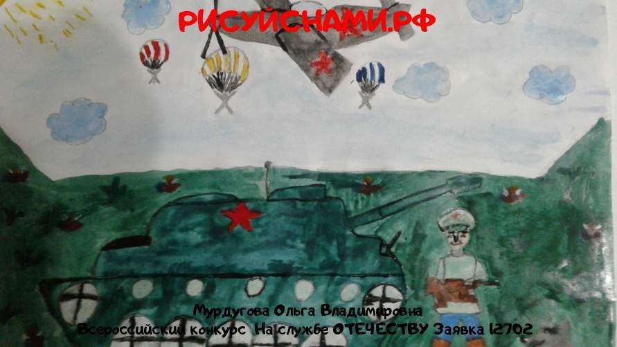 Всероссийский конкурс  На службе ОТЕЧЕСТВУ Заявка 12702  всероссийский творческий конкурс рисунка для детей школьников и дошкольников (рисунок и поделка) - Мурдугова Ольга Владимировна