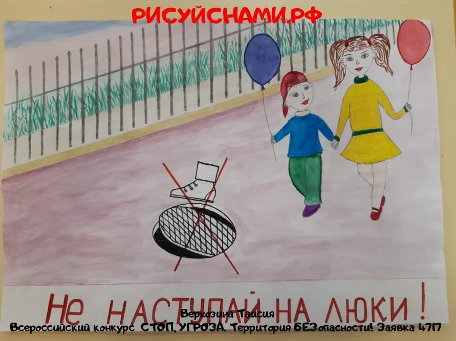 Всероссийский конкурс  СТОП, УГРОЗА. Территория БЕЗопасности! Заявка 4717  творческие конкурсы рисунков для школьников и дошкольников рисуй с нами #тмрисуйснами рисунок и поделка - Верхозина Таисия